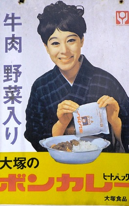 Ad for Bon Curry in 1960s